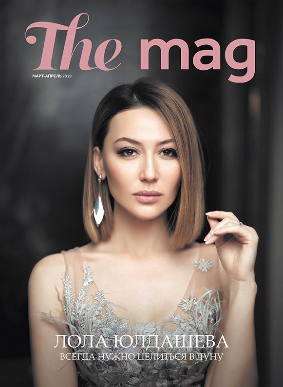 The Mag 14-й выпуск