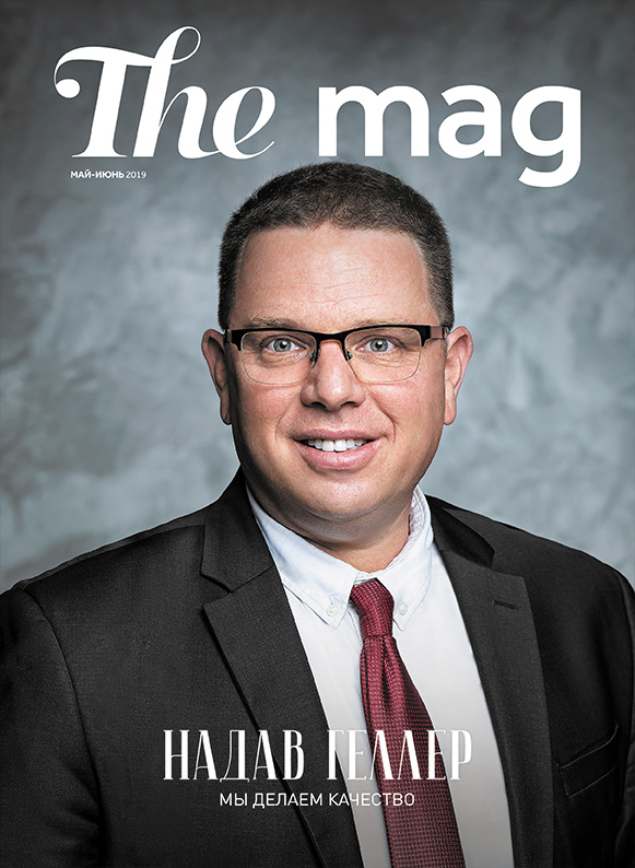 The Mag 15-й выпуск