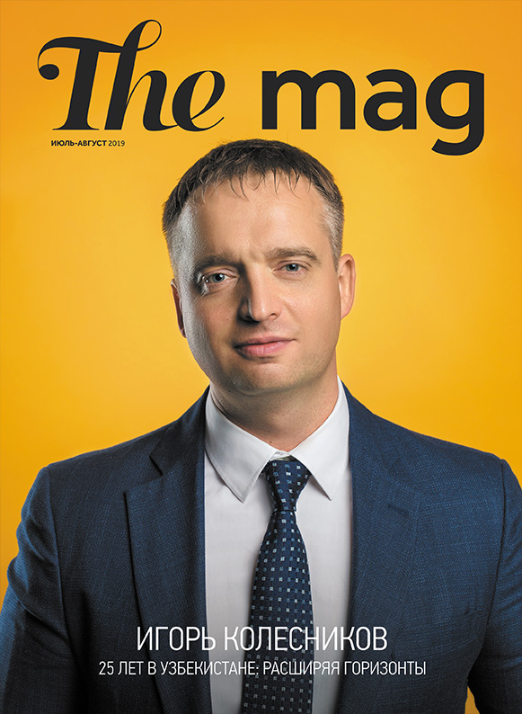 The Mag 16-й выпуск
