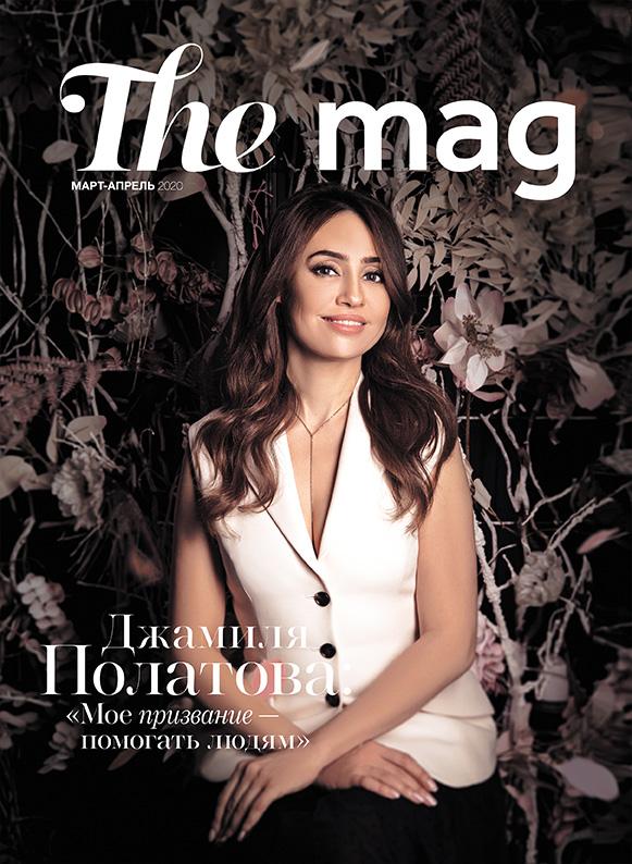 The Mag 20-й выпуск